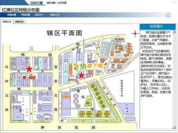 久龙网络管理中文版下载
