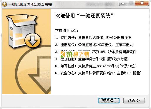 傻瓜式一键还原系统工具 v5.4.23.1
