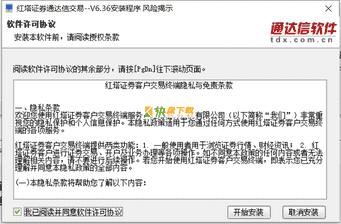 红塔证券中文版下载