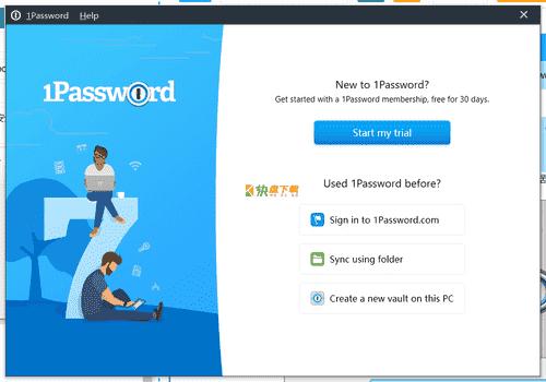 1Password破解版下载