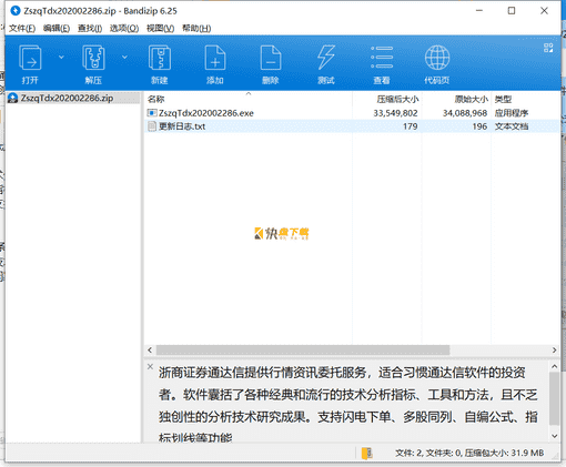 浙商证券通达信下载 v6.28中文最新版