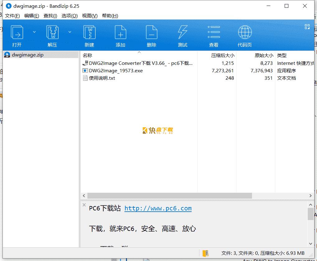 dwg转图片软件下载  v6.7.8绿色免费版