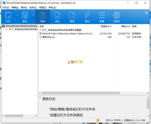 iPixSoft视频相册制作软件下载  v4.7.0绿色中文版