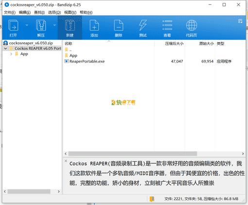 Cockos REAPER音频录制工具下载 v6.050中文绿色版