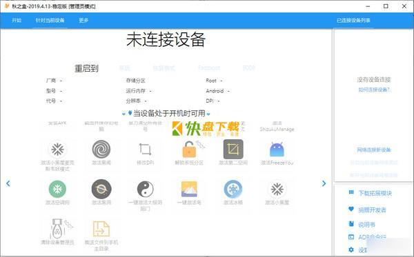 秋之盒下载下载 v2019.4.13免费绿色版