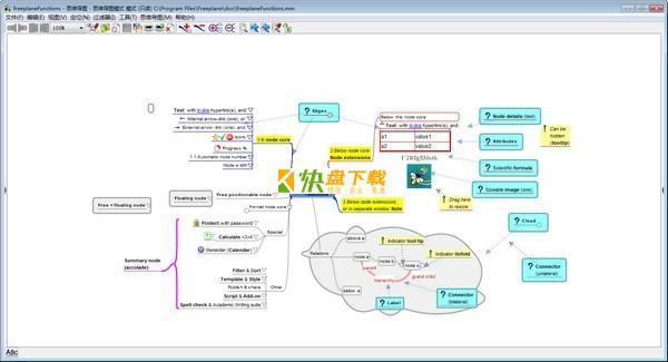 思维导图软件下载 v1.8.0免费中文版