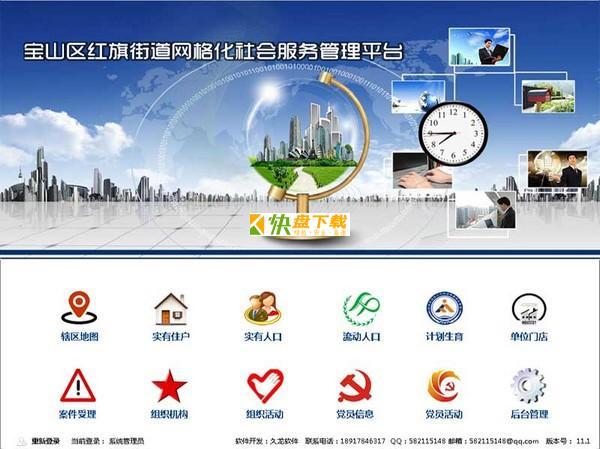 网格化服务管理信息平台下载 v13.8中文破解版