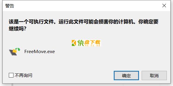 Free Move中文版下载