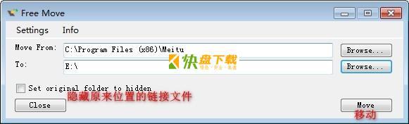 C盘文件转移工具下载 v2.1.0中文破解版