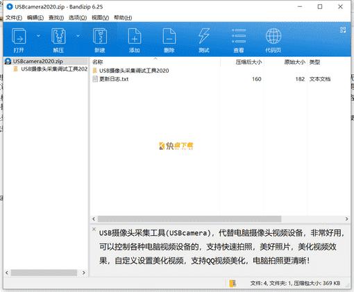 USB摄像头采集调试工具下载 v2020绿色中文版
