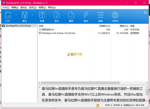 喜马拉雅直播辅助工具下载 v3.0.112中文最新版