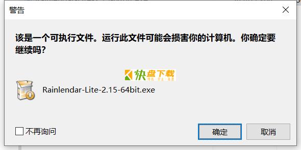 云日历中文版下载