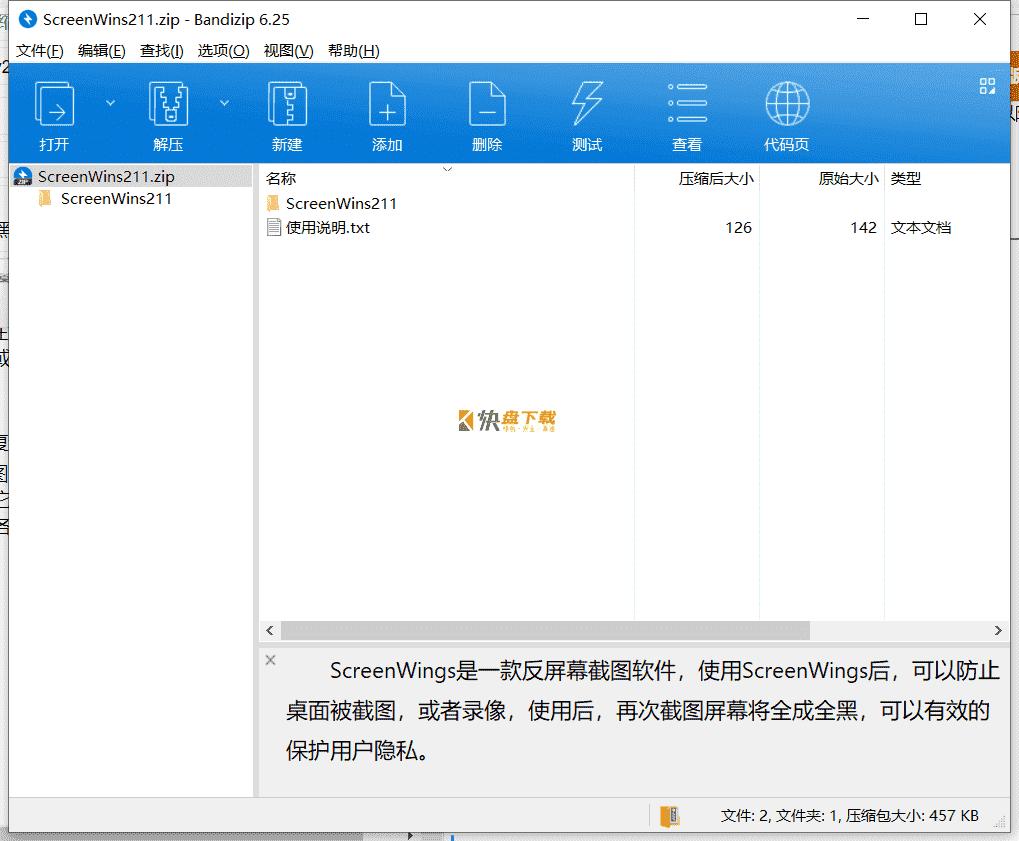 反屏幕截图软件下载 v2.11最新绿色版