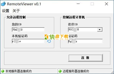 RemoteViewer中文版下载