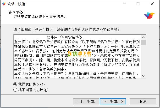 畅言校信中文版下载