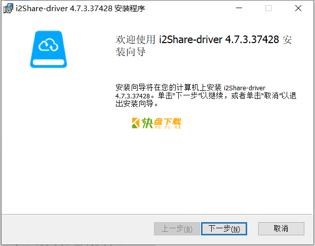 i2Share中文版下载