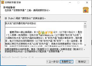 甘肃教学通中文版下载