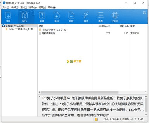lol兔子换肤小助手下载 v10.5免费最新版