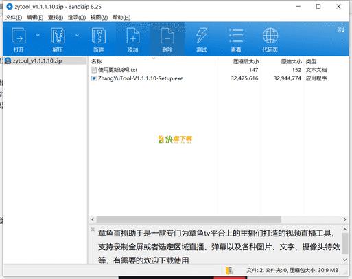天霸直播助手下载 v1.0中文绿色版