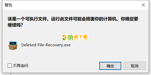 Deleted File Recovery中文版下载
