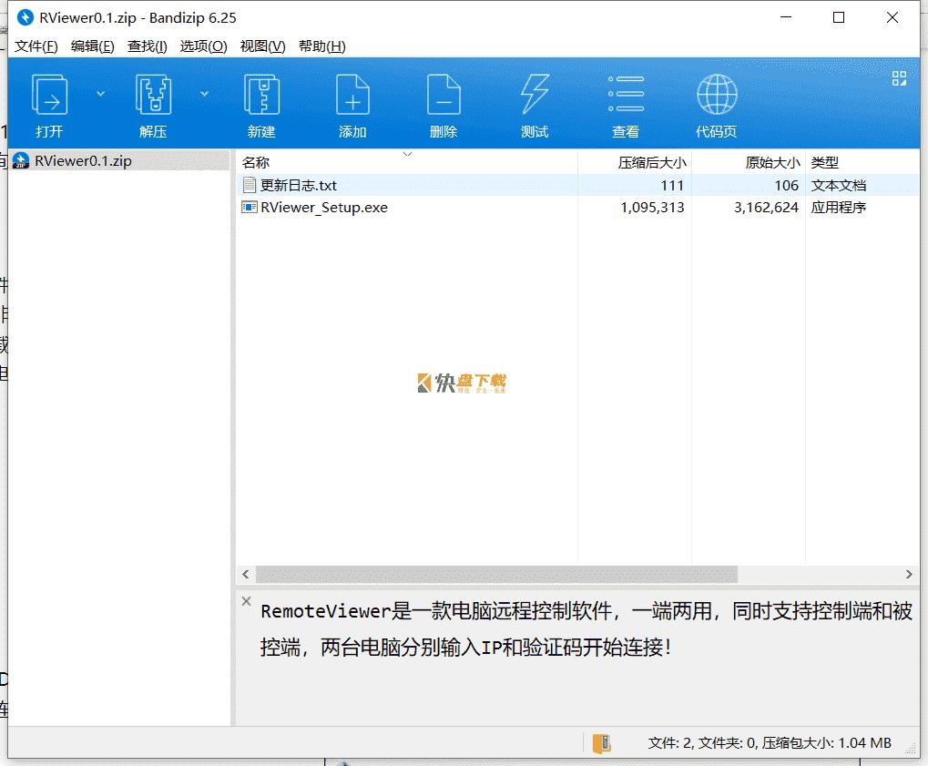 电脑远程控制软件下载 v0.1中文免费版