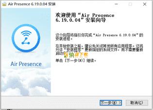 AirPresence最新版下载
