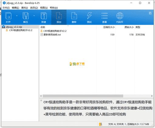 京东极速抢购助手下载 v2.2免费破解版