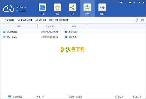 文件共享和管理软件下载 v4.7.3.37428中文破解版