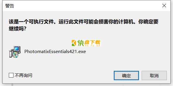 Photomatix Essentials免费版下载
