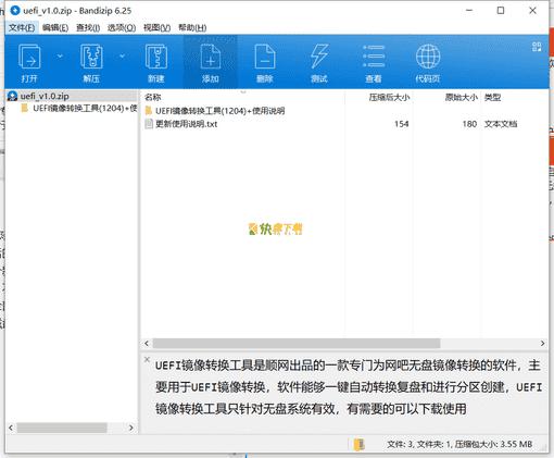 UEFI镜像转化工具下载 v1.0中文免费版