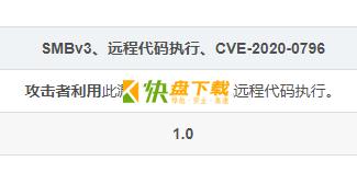"""关于与""""永恒之蓝""""原理类似的SMBv3.0服务远程代码执行漏洞的风险提示"""