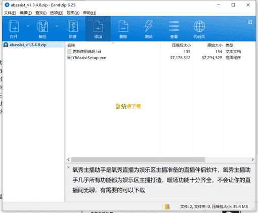 氧秀主播助手下载 v1.3.4.8中文最新版