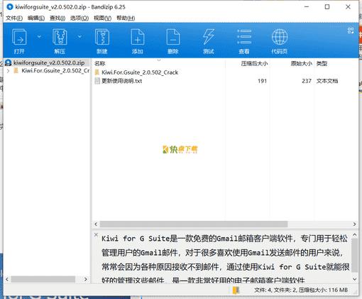Gmail邮件客户端下载 v2.0.502.0最新中文版