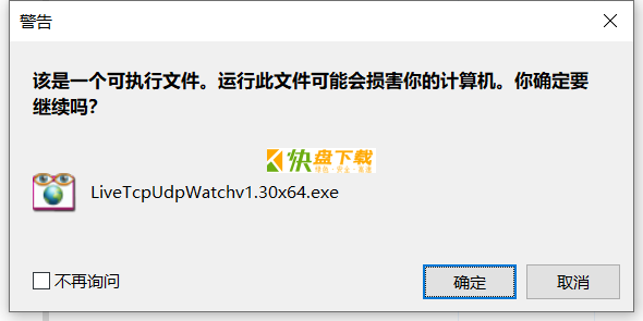 LiveTcpUdpWatch中文版下载