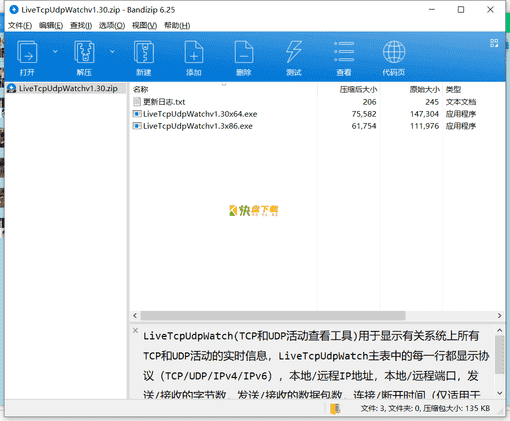 TCP和UDP活动查看工具下载 v1.30中文破解版