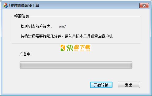 UEFI镜像转换中文版下载