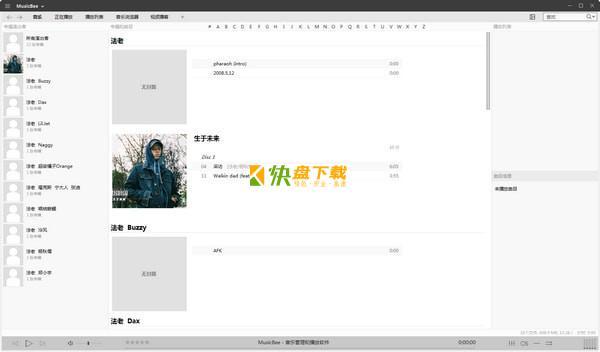 音乐管理软件下载 v3.3.7367中文版
