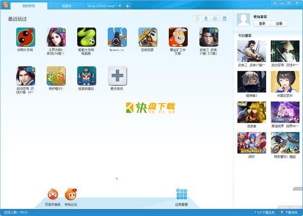 快玩游戏盒中文版下载