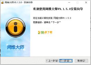 网维大师最新版下载