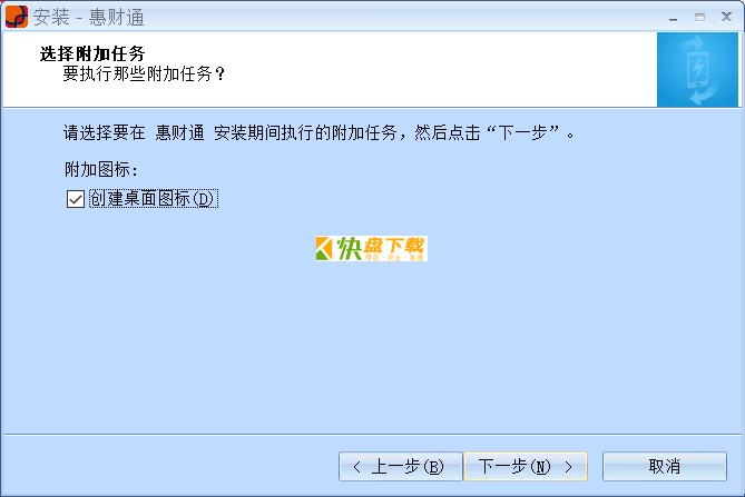 惠财通中文版下载