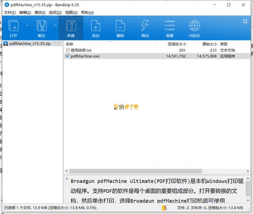 pdf加密软件下载 v15.36免费破解版