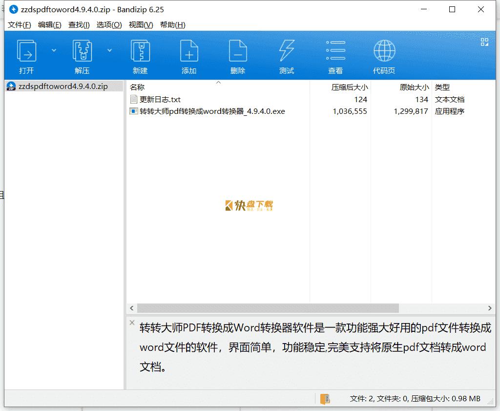 虚拟打印机下载 v1.0.1.0中文破解版
