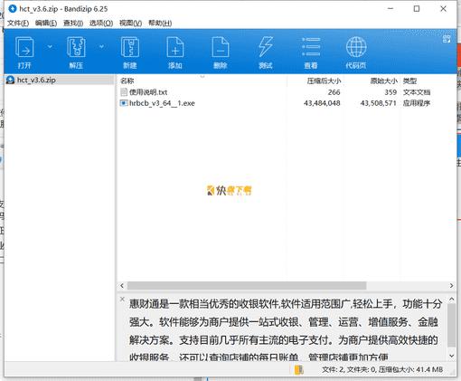 惠财通下载 v3.6中文绿色版