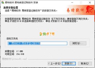易特家庭记账软件最新版下载