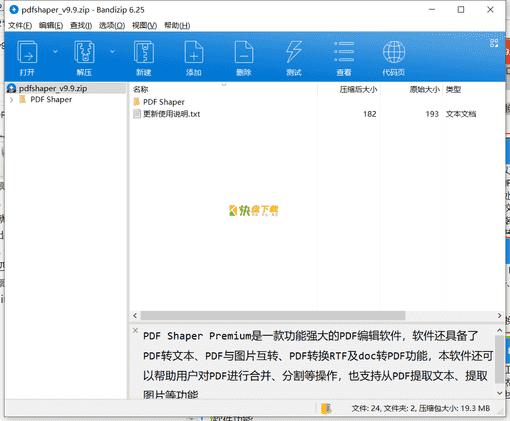 PDF编辑软件下载 v9.8中文最新版