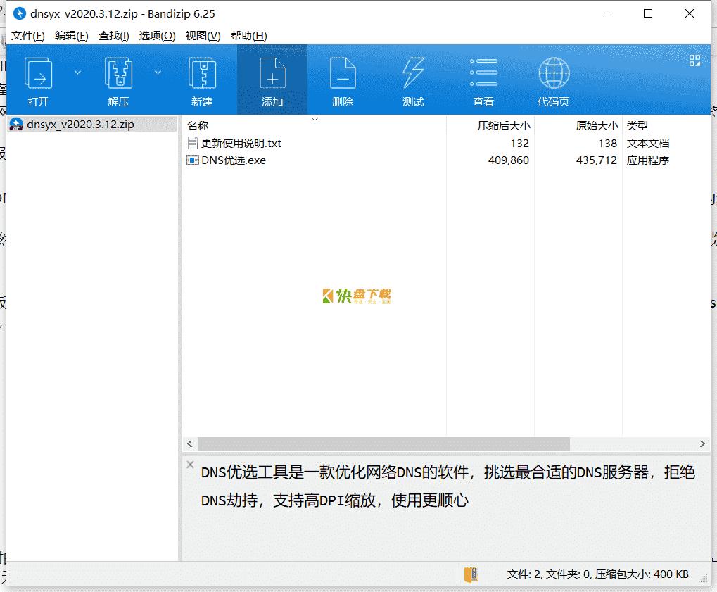 dns优选工具下载 v2020.3.12免费破解版
