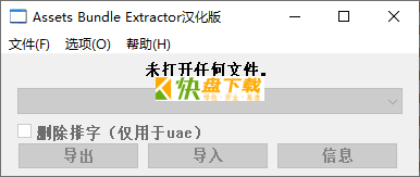 Assets Bundle Extractor最新版下载
