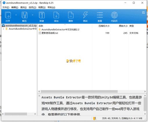Unity3d编辑工具下载 v2.2中文最新版