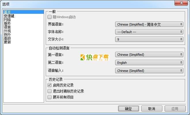 QTranslate翻译软件下载 v6.7.5免费最新版