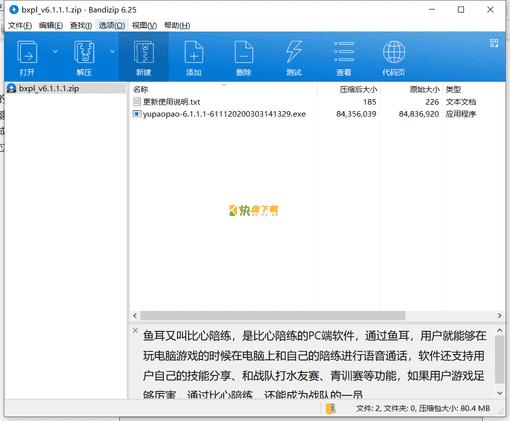 比心陪练下载 v6.1.0.5中文免费版